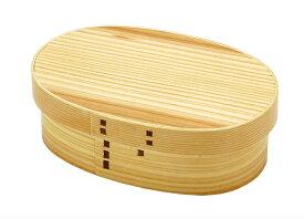 【お弁当箱・木製・わっぱ弁当】 杉・ワッパ弁当 (レディース・女性用) 《86567》 ヤマコー ようび