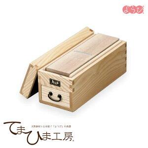 てまひま工房 鰹節削箱 《87356》 ヤマコー ようび 【木製 天然木 鰹節削り器 かつお節削り器 日本製】