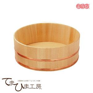 日本製 浅型湯桶 《88529》     【木製 天然木 さわら 椹 ゆおけ 湯おけ 風呂桶 国産】 ヤマコー てまひま工房