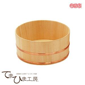 日本製 ミニ湯桶 《88530》     【木製 天然木 さわら ゆおけ 湯おけ 風呂桶 国産】 ヤマコー てまひま工房