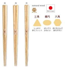 木製 箸 はし natural wood 栗 23cm 《887187》 【日本製 木のお箸 天然木 桜 ウレタン ヤマコー てまひま工房】