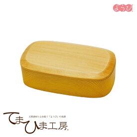 ヤマコー ようび てまひま工房 くりぬき弁当箱 スクエア 《88722》 【木製 天然木 お弁当箱 料理箱】