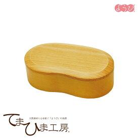 ヤマコー ようび てまひま工房 くりぬき弁当箱 ビーンズ 《88724》 【木製 天然木 お弁当箱 料理箱】