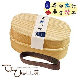 ヤマコー ようび てまひま工房 弁当太郎 二段(バンド付) 《89127》 【木製 天然木 お弁当箱 わっぱ】