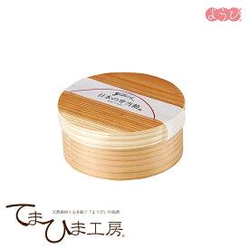 ヤマコー ようび てまひま工房 日本の弁当箱 丸型 《89353》 【日本製 木製 杉 お弁当箱 わっぱ】