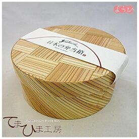 わっぱ 弁当箱 日本の弁当箱 網代 丸型 《893553》 【日本製 木製 杉 お弁当箱 曲げわっぱ 杉わっぱ ヤマコー ようび てまひま工房】