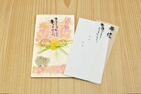 御木幽石 金封 《897292》 【 日本製 紙 祝儀袋 ヤマコー てまひま工房 】