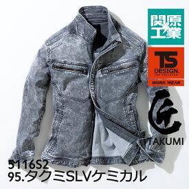 藤和【TS DESIGN】5116S2匠シリーズ ジャケット ブルゾン 95.タクミSLVケミカル