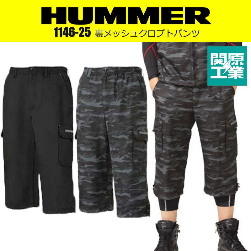 【HUMMER/アタックベース】1146-25 HUMMERミニリップ裏メッシュ半袖クロプトパンツ(春夏用) 作業服 作業着