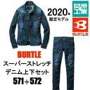 2020年 限定モデル  BURTLE バートル 571 572 上下セット スーパーストレッチ デニム ブルゾン + カーゴパンツ 【…