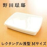 【送料無料】レクタングル浅型Mサイズホワイトシリーズ【野田琺瑯】シール蓋付日本製