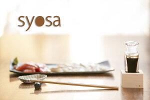 syosa 醤油さし 会津漆器 工芸品【 小スタンド 無地 仕上げ】醤油差し ガラス