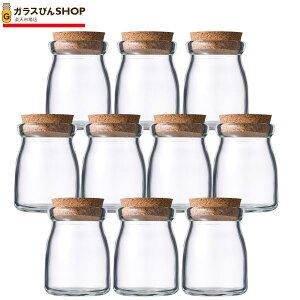 ガラス瓶 プリン ヨーグルト瓶 100ml 【ヨーグルト100コルク付-10本セット-】 glass bottle cork top