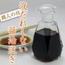 Syouyu_main