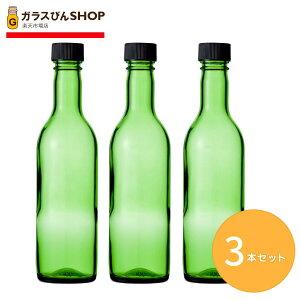 ガラス瓶 酒瓶 ワイン瓶 ワイン360 グリーン 【360ml 3本セット】ボトル 容器 ギフト