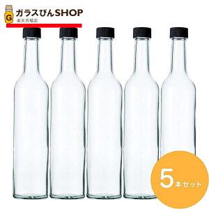 ガラス瓶 酒瓶 ワイン瓶 スリムワイン500 透明 【500ml 5本セット】 ボトル 容器