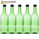 ガラス瓶 酒瓶 ワイン瓶 ワイン720 PPL グリーン 720ml 【5本セット】 ジュース瓶 飲料瓶 wine bottle