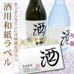酒用和紙ラベルシール(SKB300/SKK500用)