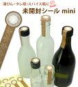 未開封シール mini 封緘紙 シール 酒瓶・タレ瓶・スパイス瓶に seal