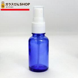遮光ビン 遮光瓶 ブルー 30ccスプレー SYA-B30ccスプレー 除菌 消毒 スプレー容器 アルコール対応 ガラス瓶