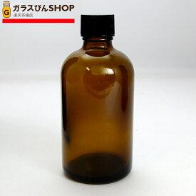 遮光ビン 遮光瓶 茶 100cc SYA-T100cc 化粧水 ボトル アロマ 除菌 消毒 アルコール対応 ガラス瓶