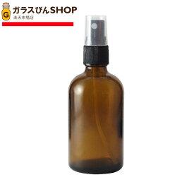 遮光ビン 遮光瓶 茶 100cc 黒スプレー SYA-T100cc 保存容器 除菌 消毒 スプレー容器 アルコール対応 ガラス瓶