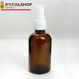 遮光ビン 遮光瓶 茶 60cc スプレー SYA T60cc ボトル 消毒 消臭 除菌 スプレー容器 アルコール対応 ガラス瓶
