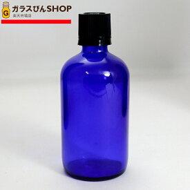 遮光ビン 遮光瓶 ブルー TBG-100 100ml blue glass essential oil bottle
