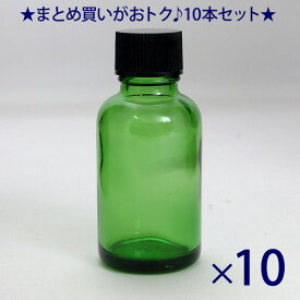遮光ビン 遮光瓶 グリーン 30cc SYA-G30cc 【10本セット】アロマオイル