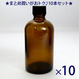 遮光ビン 遮光瓶 茶 100cc SYA-T100cc 【10本セット】ボトル除菌 消毒 アルコール対応 ガラス瓶 保存容器