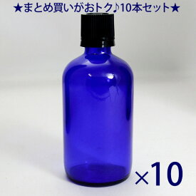 遮光ビン 遮光瓶 ブルー TBG-100 100ml 10本セット blue glass essential oil bottle