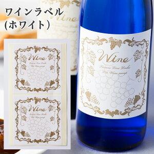 オリジナルボトルに変身 ワイン用ラベル Wine label seal ワイン シール ガラス瓶