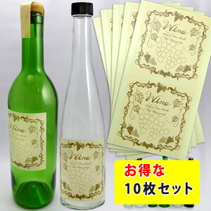 オリジナルボトルに変身 Wine label seal ワイン用 ラベルシール 10枚セット ワイン ガラス瓶 ガラス保存容器