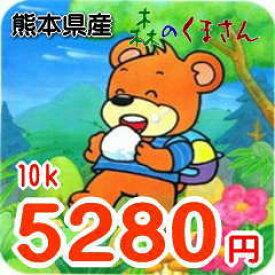 【令和2年産】九州 熊本県産森のくまさん 5キロ×2