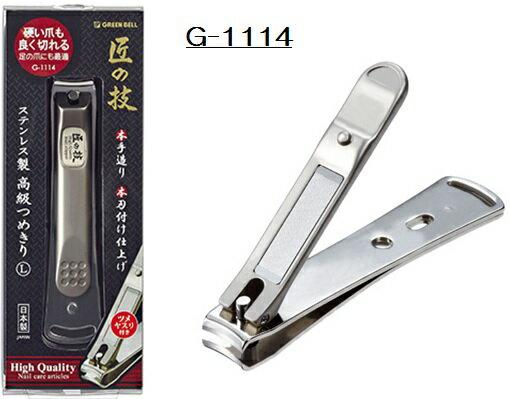 【メール便(B) 270円 対応商品・同梱不可】GREEN BELL グリーンベル匠の技 G-1114ステンレス製高級つめきりツメキリ つめきり L手造り 本刃付【G-1114】【10014572】