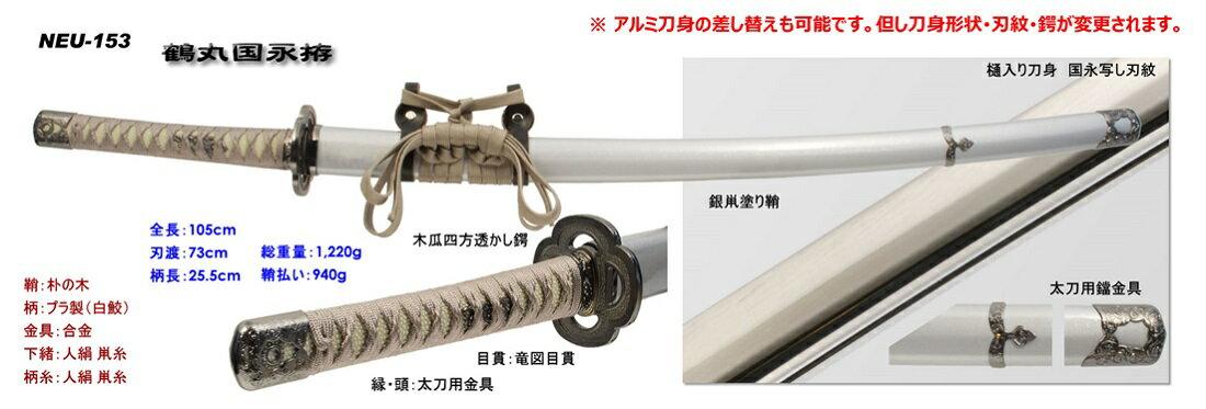 【模造刀】NEU-153鶴丸国永(つるまるくになが)【送料無料】(離島・一部地域は追加料金が発生致します。)刀身 合金orアルミが選べます。日本刀 模擬刀 コスプレ 摸造刀岐阜県 関市で製造‼ MADE JAPAN