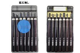 義春 よしはる 付鋼 彫刻刀7本組 プラケース入セット HP-7右利き用/左利き用