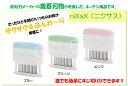義春刃物niXaX(ニクサス)肉の筋切器ブルー/グリーン/ピンク【YOSHIHARU-NIXAX】【10014790】