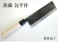 後藤包平作菜切包丁両刃青鋼【GOTO-NAKI-BL】【10015350】