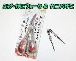 カニはさみ1丁&エビ・カニ用ミニフォーク2本のセットカニを食べる時に便利です。日本製