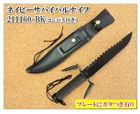 MASTERCUTLERY(マスターカタラリー)M4139HK718SURVIVORサバイバルナイフ