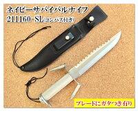 ◆難有り品◆MASTERCUTLERY(マスターカタラリー)211160-SLネイビーサバイバルナイフ