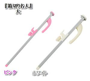 日伸貿易BOX RE SIZER『箱切り名人』 大ダンボールカッター2色 ピンク ホワイト【10016029】