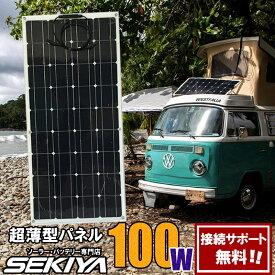 NEW単結晶高性能100Wフレキシブル車に、船に、農業に新型曲板ソーラーアウトドア、非常用、船、農業用、電柵用、強力パネル太陽光発電