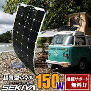 NEW単結晶高性能150Wフレキシブル、車に、船に、農業に新型曲板ソーラー、アウトドア、非常用、船、農業用、電柵用、強力パネル太陽光発電