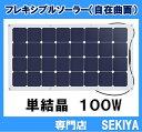 NEW単結晶高性能100Wフレキシブル車に、船に、農業に新型曲板ソーラーアウトドア、非常用、船、農業用、電柵用、強力パネル太陽光発電…