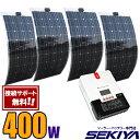 話題の超薄型ソーラーパネル400W12V!100W×4 欧州・アメリカ実績No1 高品質強力&曲面OKで車体・船等どこでも発電 【専門家無料サポー…
