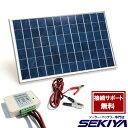 停電対策、スマホ充電、ソーラー充電器、バッテリーに接続簡単蓄電池、バッテリー再生、電柵用 【10W 12V】【チャー…