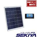 コンパクトで野外に最適 太陽光ソーラーパネルキット 【20W 12V】【チャージコントローラ付】