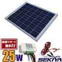 蓄電に!ソーラー蓄電池、スマホ、停電、蓄電キット、コンパクトで野外に最適 太陽光ソーラーパネルキット 【25W 1…